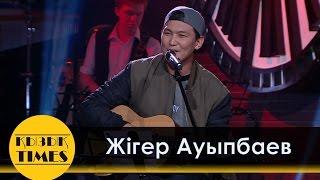 Қызық TIMES Жігер Ауыпбаев