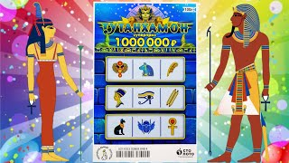 Победил Столото Выиграл в Лотерею ТУТАНХАМОН Самая Выигрышная Лотерея...