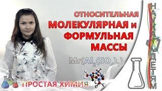 Относительная молекулярная и формульная массы/Relative molecular and a formulary masses