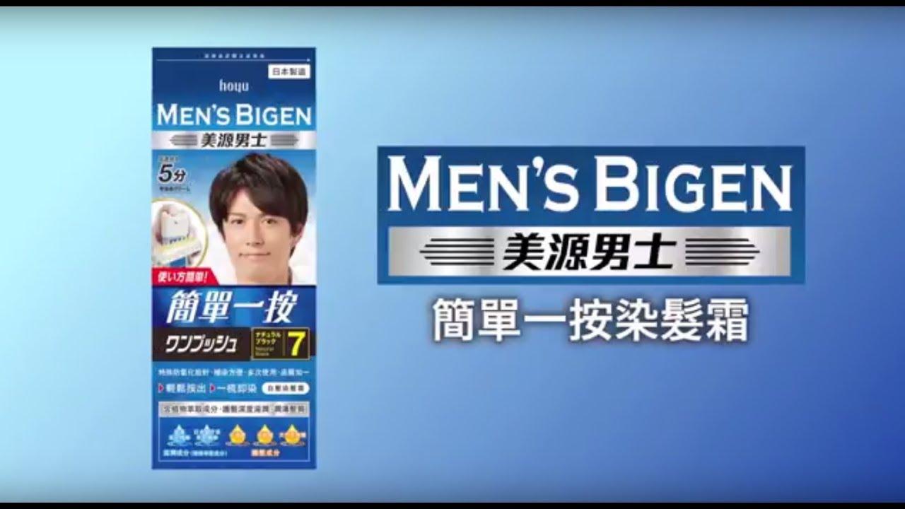 Men's Bigen美源男士簡單一按染髮霜(使用教學篇) - YouTube