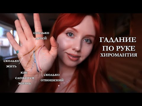 Видео уроки гадание по руке