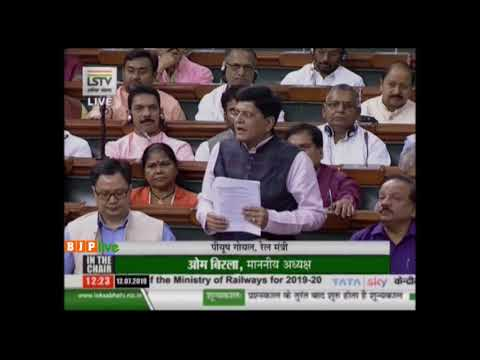 Shri Piyush Goyal's reply on Demands for Grants under the control of Railway Ministry for 2019-20