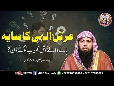 Arsh E Ilahi  Ka Saya Pane Wale Khush Naseeb Log Kon ? By Qari Suhaib Ahmed Meer Muhammadi #IIRCTV