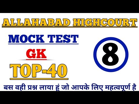 Allahabad Highcourt G.K Mock Test-8||Allahabad HC Group-C,D||HC G.K TEST PAPER||Be Topper
