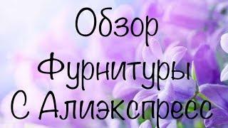 Обзор Фурнитуры С Алиэкспресс! ДАЮ СОВЕТЫ ПО ВЫБОРУ