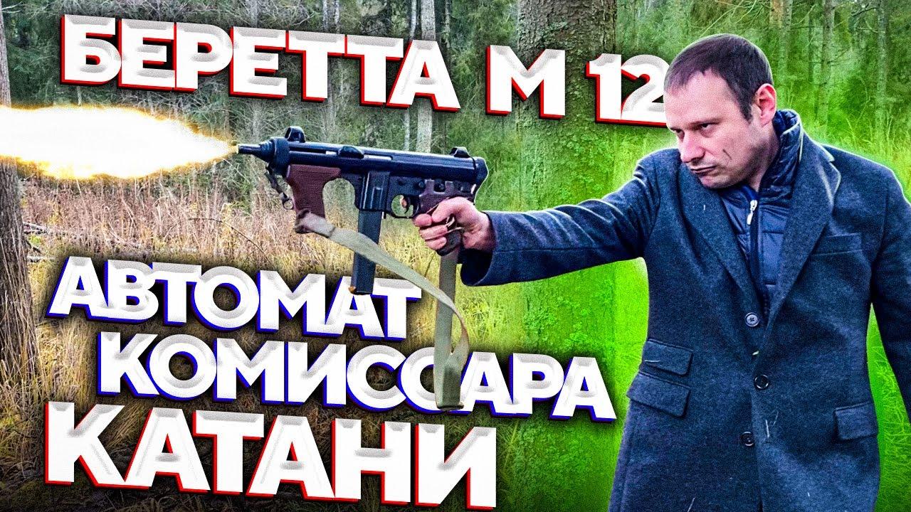 ПИСТОЛЕТ-ПУЛЕМЁТ BERETTA M12. ОРУЖИЕ КОМИССАРА КАТАНИ !!!