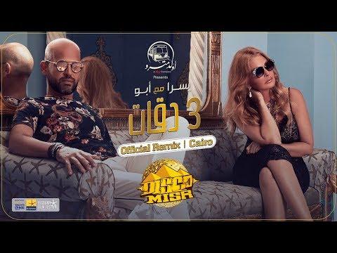 3 Dakkat | Disco Misr | Official Remix | Cairo ٣دقات | ديسكو مصر | الريمكس الرسمي | القاهرة