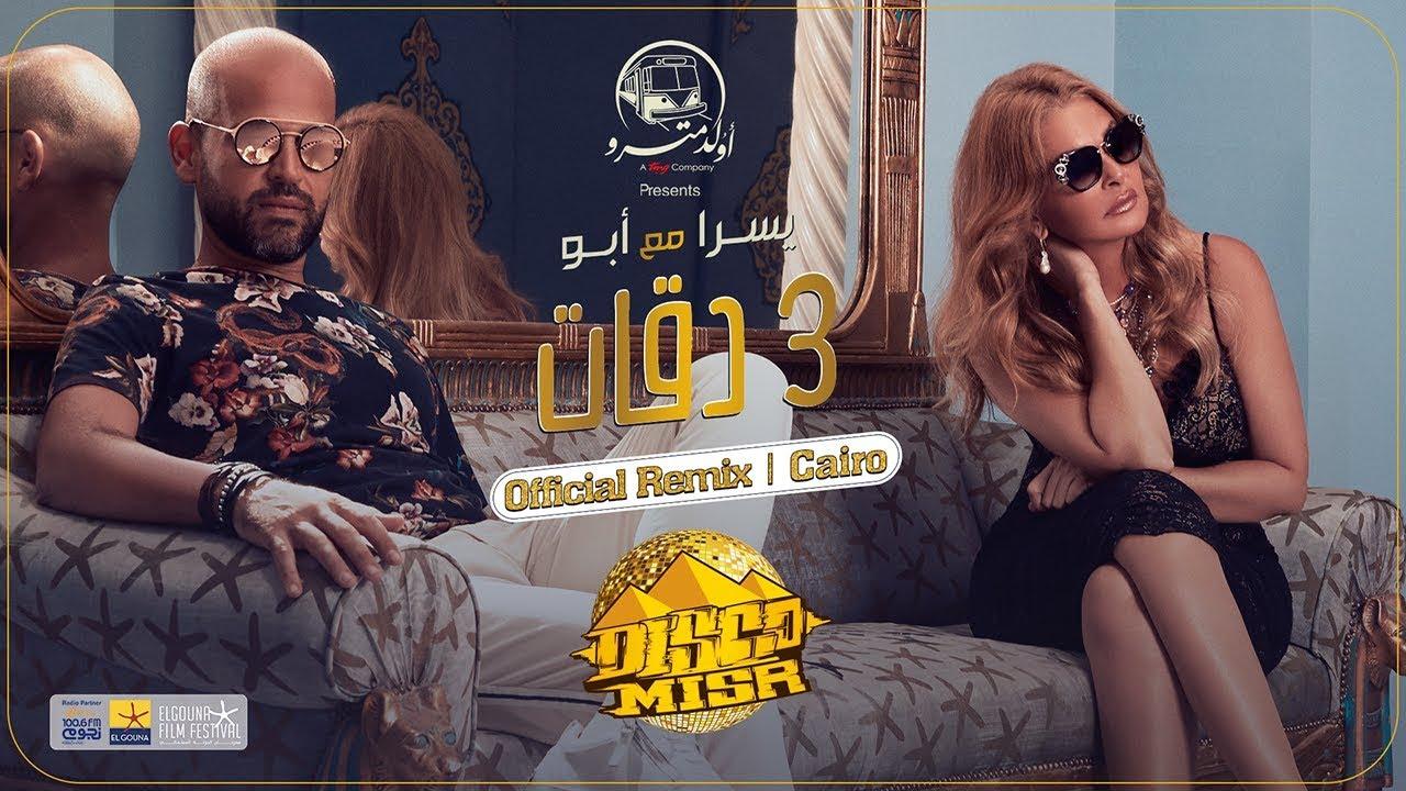 3 Dakkat   Disco Misr   Official Remix   Cairo ٣دقات   ديسكو مصر   الريمكس الرسمي   القاهرة