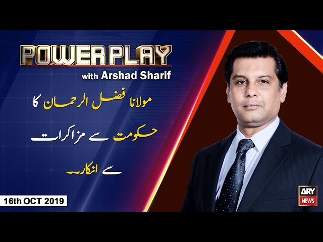 Power Play | Arshad Sharif  | ARYNews | 16 October 2019