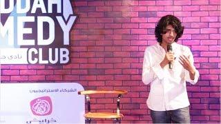 عبدالرحمن شيخي - الجامعة #الكوميدي_كلوب