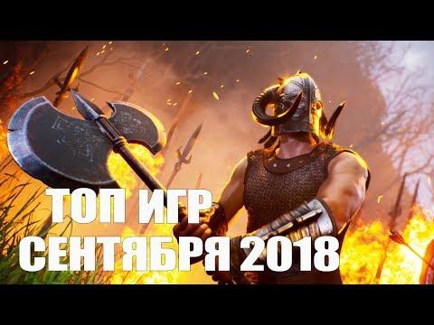 ТОП новых игр