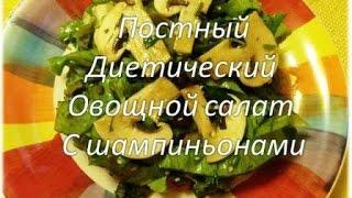 Постный Диетический овощной салат с шампиньонами ПП