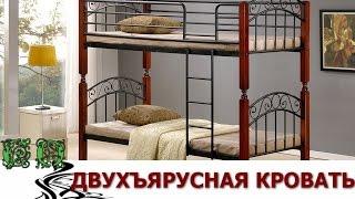 видео 2-х ярусные кровати