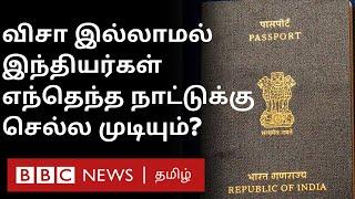 How Powerful Is The Indian Passport?-எத்தனை நாடுகளுக்கு Visa இல்லாமல் இந்தியர்கள் செல்லலாம்?