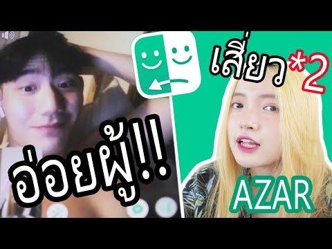 AZAR จูนี่แกล้งคน ep.5 | อ่อยผู้ชาย มุขเสี่ยวx2