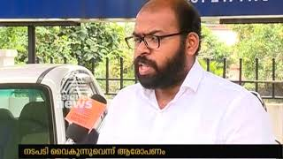 Action delaying in Kottayam Nalukunnel Service Co-operative Bank Scam