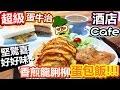 [Poor travel香港] 太子儷凱酒店Cafe!堅驚喜!好好味!香煎龍脷柳蛋包飯!超級蛋牛治! SHY Dance Cafe 飲食Vlog
