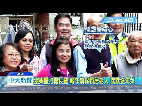20190314中天新聞 實行「照顧弱勢」 韓拍影片宣傳愛奇兒家庭日