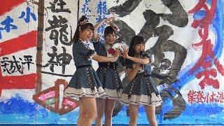 AKB48 Team8 (チーム8) 能登応援隊 〔参加メンバー〕 橋本陽菜(富山県...