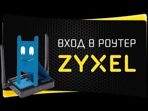 MY.KEENETIC.NET - Как Войти В Личный Кабинет Настроек Роутера Zyxel - 192.168.1.1 и My.keenetic.net