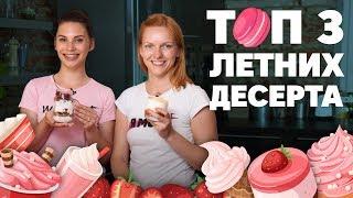 Топ 3 летних десерта за 15 минут [Workout | Будь в форме]