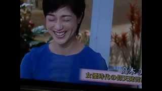 高木美保さん 徹子の部屋 お笑いインタビュー 高木美保 検索動画 24