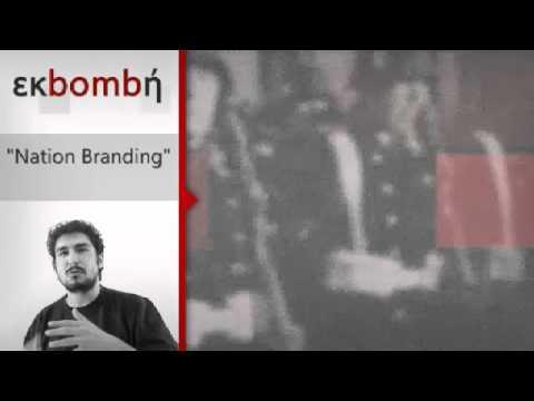 εκbombή: Nation Branding - 21/12/2011