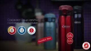 Термосы для горячих, холодных и газированных напитков LaPLAYA® серии Bubble Safe