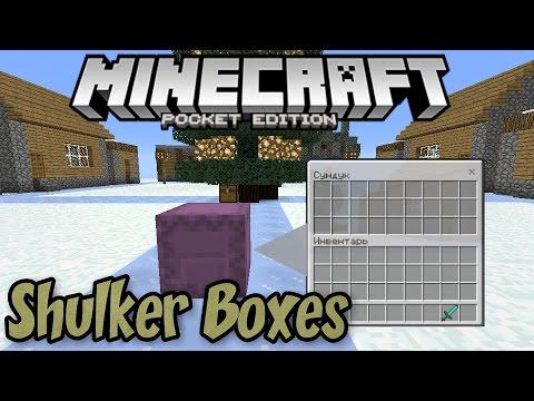 Shulker Boxes Mod для Minecraft PE 1.0.0