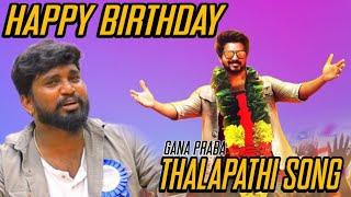 Thalabathy Vijay birthday Gana song Praba|2021