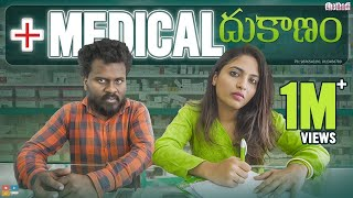 Medical Dhukanam || Dhethadi || Tamada Media