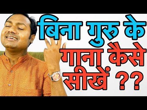 बिना गुरु के गाना कैसे सीखें ? How To Learn Singing Without Teacher ? Hindi