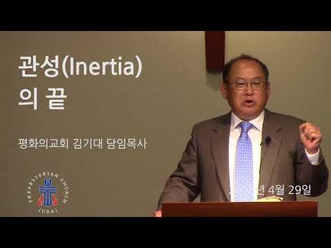 180429 관성 (Inertia)의 끝 Sermon