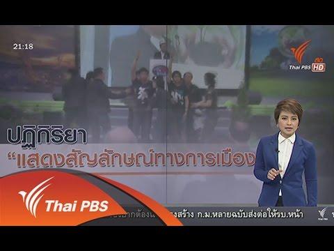 ที่นี่ Thai PBS : ปฏิกิริยา แสดงออกสัญลักษณ์การเมือง (21 พ.ย.57) [HD]