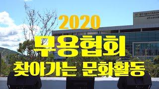 [무용협회] 2020년 광주시 무용협회 찾아가는 문화횔…