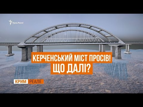 Керченський міст просів