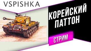 M46 Patton KR - Корейский Паттон на Танкосмотре