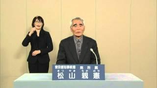 [字幕] 2014年東京都知事選挙 政見放送 15 松山親憲 NHK版