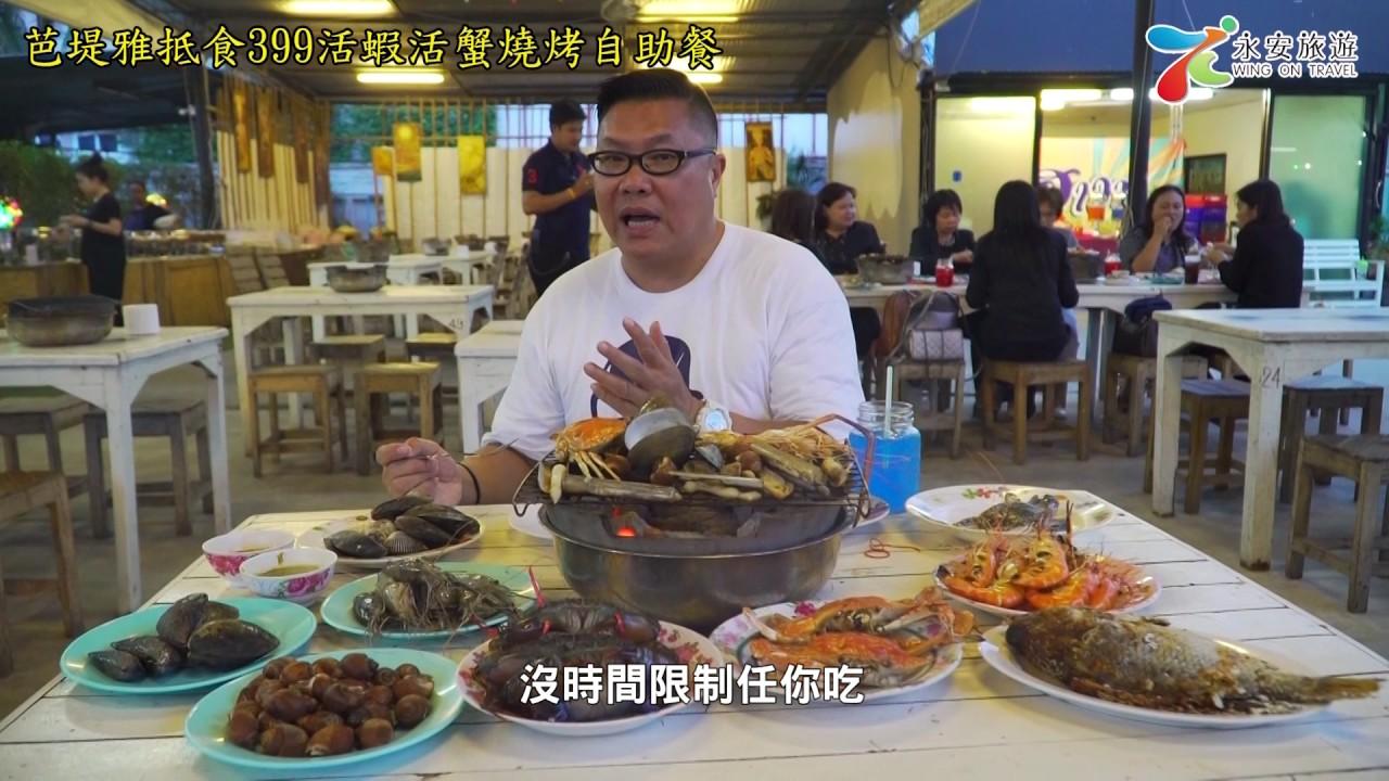 泰國通胡慧沖,精彩泰國視頻:芭堤雅抵食399 BBQ遊水蝦蟹任食 - YouTube