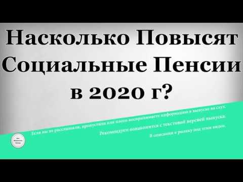 Насколько Повысят Социальные Пенсии в 2020 году