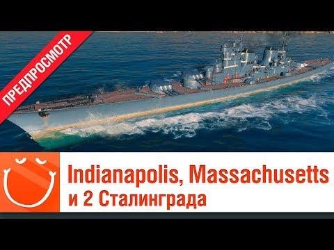 Indianapolis, Massachusetts и 2 Сталинграда - предпросмотр - ⚓ World of warships