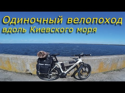 Одиночный велопоход вдоль Киевского моря. Поход выходного дня