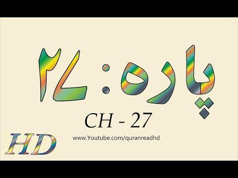 Quran HD - Abdul Rahman Al-Sudais Para Ch # 27 القرآن