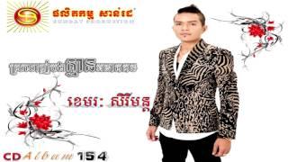 [ Sunday CD Vol 154 ] - 03 Srolanh Bong Kmean Anakot Te - Sereymon