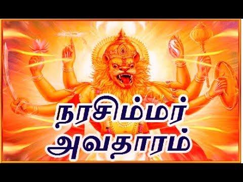 நரசிம்மர் அவதாரம் | தசாவதாரம் | question 20 | History of Reason for Narasimhar avatharam