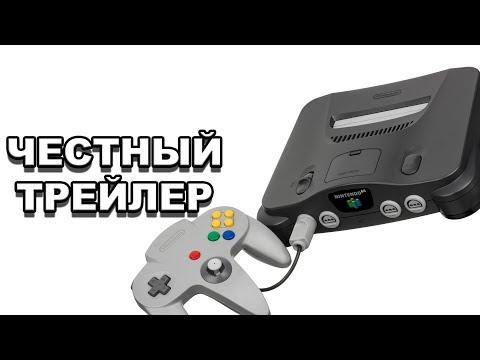 Честный трейлер — Nintendo 64 / Honest Game Trailers - N64 [rus]