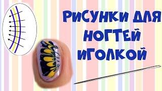 Рисунок для ногтей иголкой. Красивый узор от Кати Майер.(В этом видео покажу как нарисовать узор волной иголкой. Все узоры иголкой делаются на свежий лак. Красивые..., 2016-03-15T04:18:12.000Z)