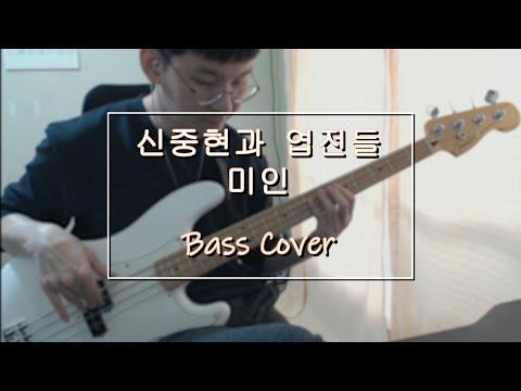 신중현과 엽전들 - 미인(1974) [ Bass Cover ] / 베이스 커버