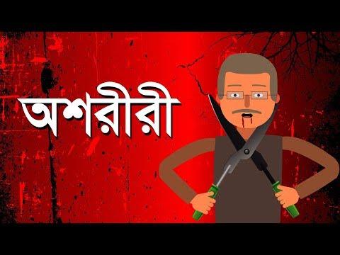 অশরীরী ভূতের গল্প | অশরীরী আত্মা | Oshoriri scary horror story by Animated stories