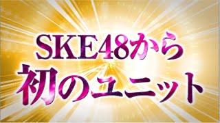 2015年10月5日、SKE48 7周年特別公演にて発表させて頂きました通り、201...